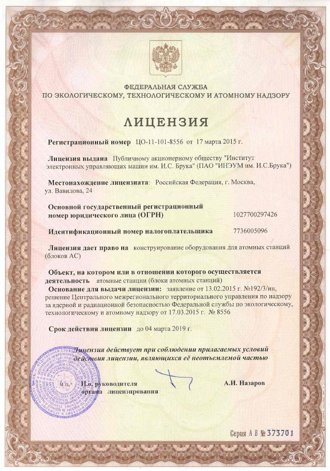 Лицензия на право конструирования оборудования для АС