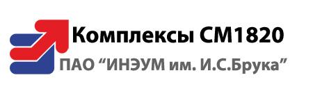"ПАО ""ИНЭУМ им. И.С. Брука"""