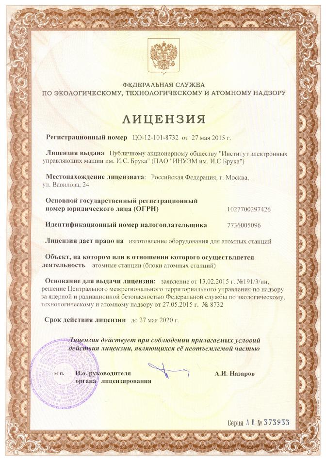 Лицензия ИНЭУМ на право изготовления оборудования для АС