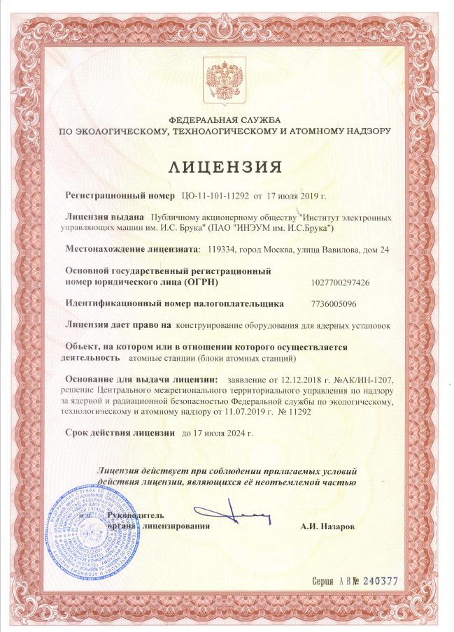 Лицензия ПАО ИНЭУМ на право конструирования для ядерных установок